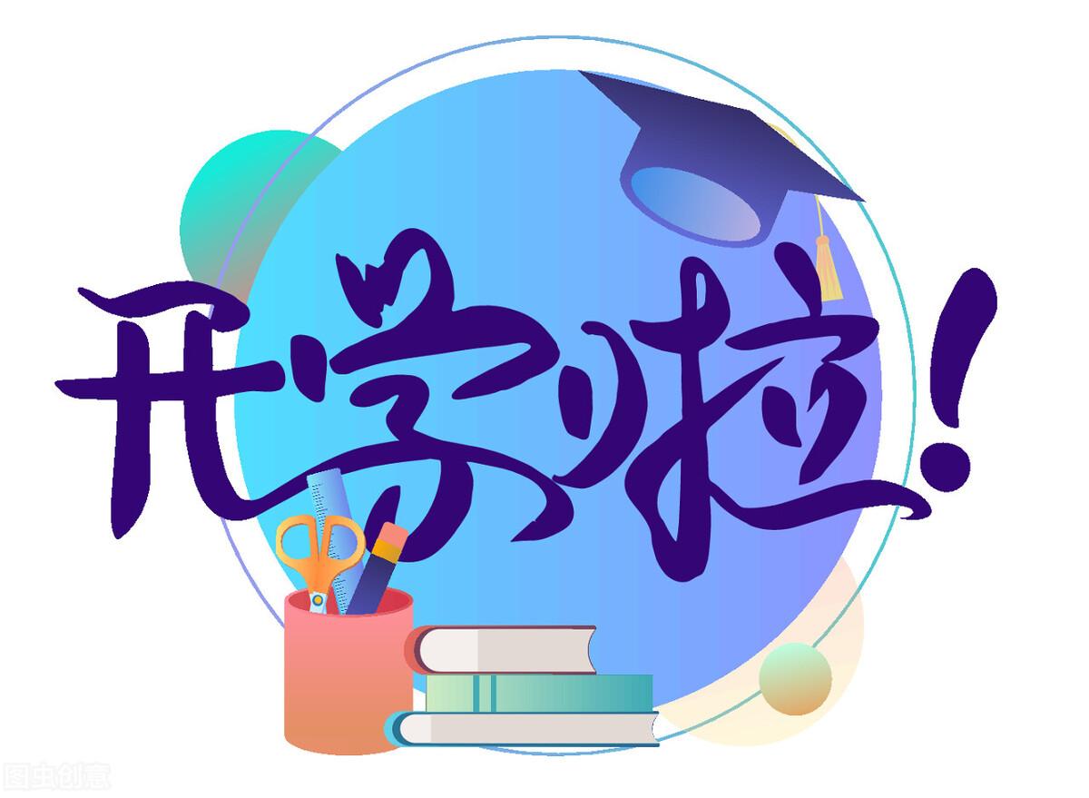 """9月1日起执行!临渭区中小学全面推行""""5+2""""模式!多所学校公布具体实施方案"""