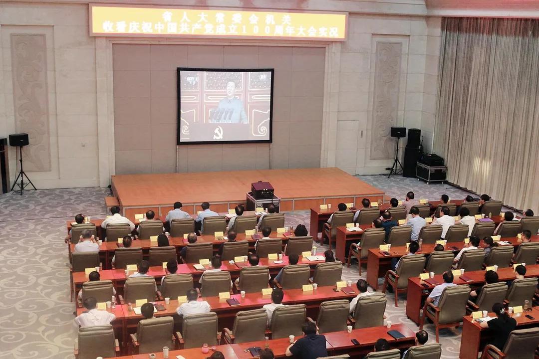 陕西省人大常委会机关党员干部认真收看 庆祝中国共产党成立100周年大会实况