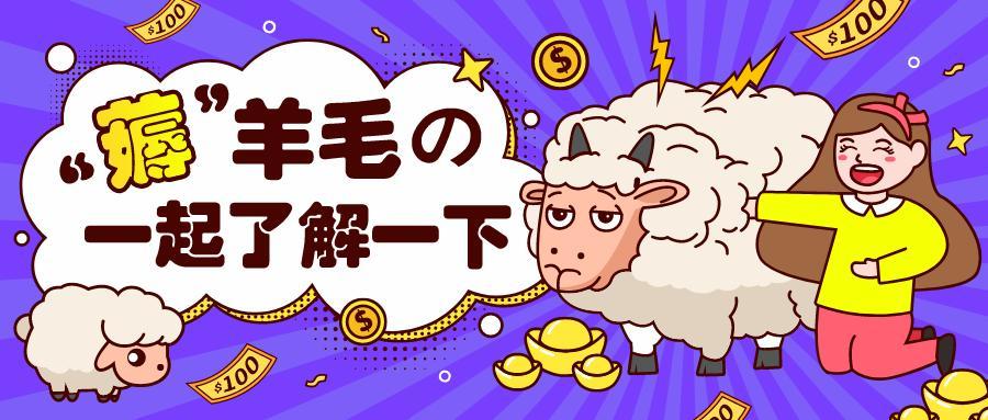 薅羊毛什么意思(薅羊毛是占便宜的意思嗎)