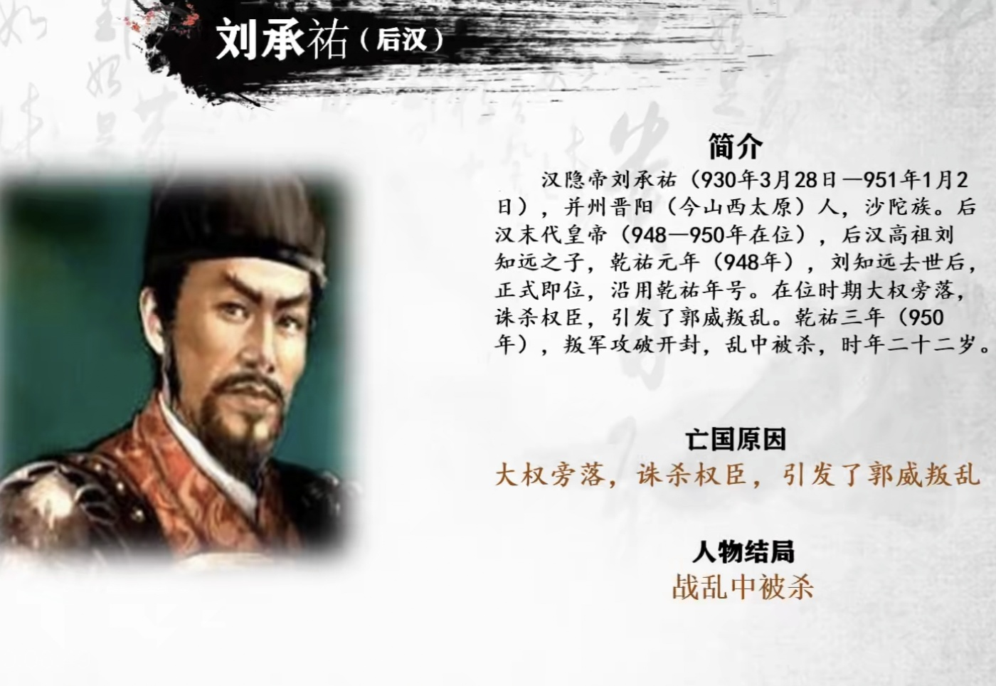盘点中国古代的亡国之君