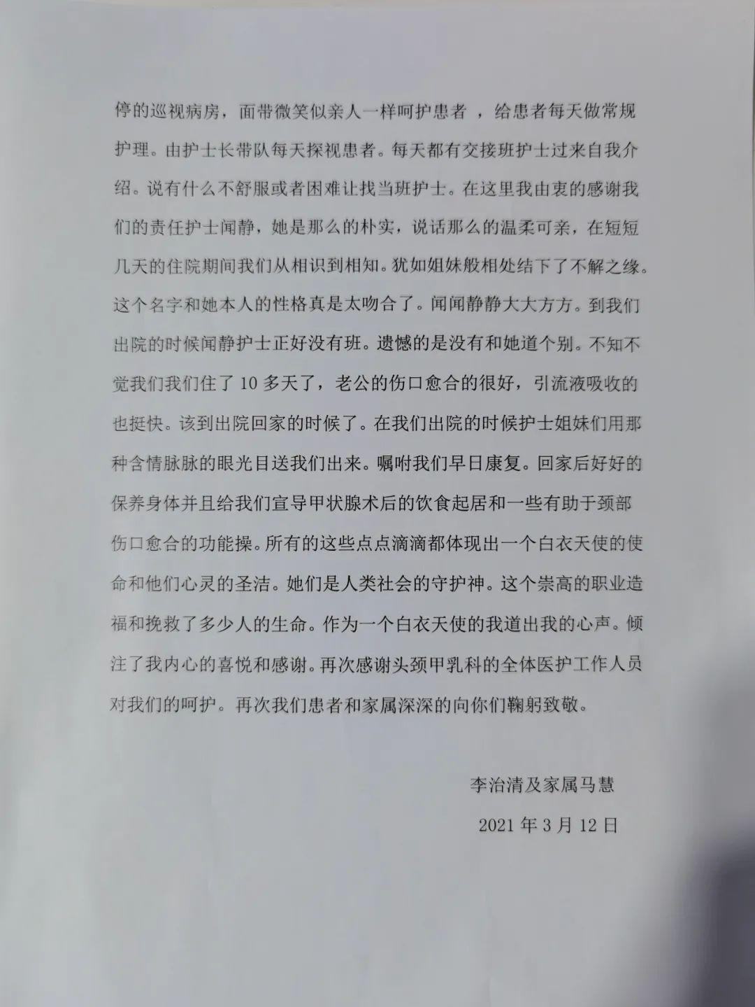 诊间故事:巴彦淖尔市医院甲乳外科收到同行感谢信