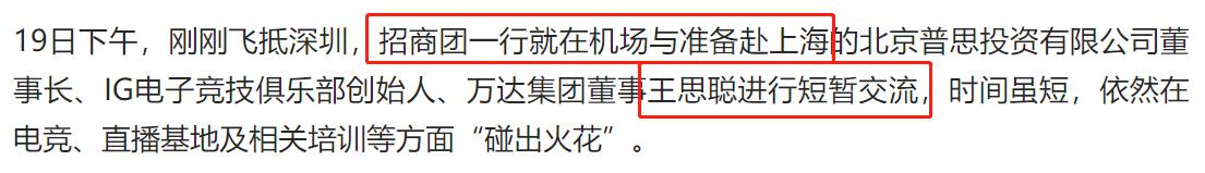 王思聪不搞美女搞事业,穿裤衩与市委领导会面,曾投资失败亏20亿