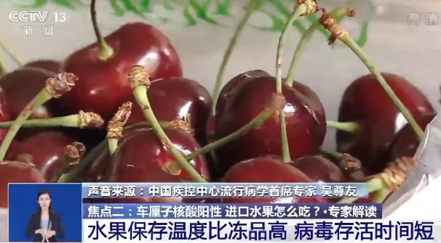 """核酸检测阳性,进口水果还能""""自由""""吃吗?"""