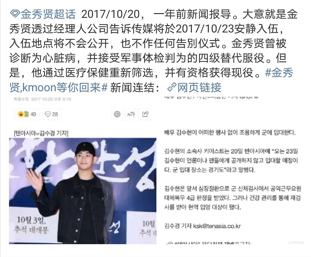 边伯贤以公益兵入伍引争议:明明身体倍儿棒,今年突然吆喝腰疼