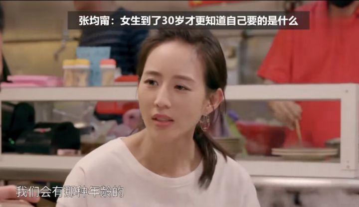 跟着张钧甯我学到了三十岁的女生怎么防老