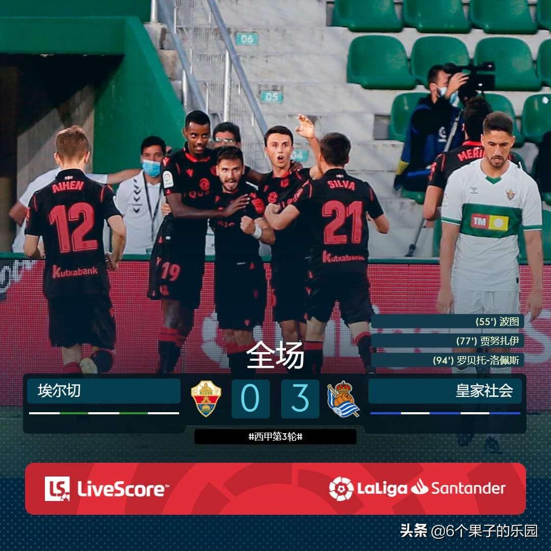 皇马3-2险胜收获赛季首胜!瓦伦西亚1-1升班马遭遇两轮不胜