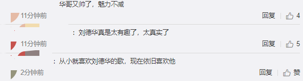 天王刘德华现身直播间,脸颊凹陷瘦成纸片人,女儿入院心情仍好?