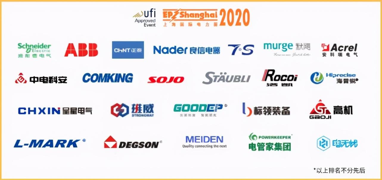 千呼万唤!12月上海EP电力展 即将举行