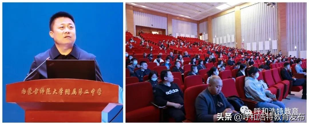 呼和浩特市教育局创新举措 推动首府基础教育高质量发展系列活动(一)——深入推进全市初中学业质量改进提升