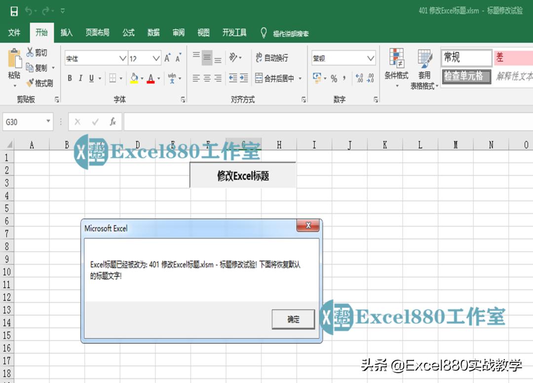 VBA案例精选 修改Excel标题 基操勿6