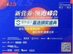 赛立复(中国)首席代表出席新营养千人峰会,分享NMN最新研究