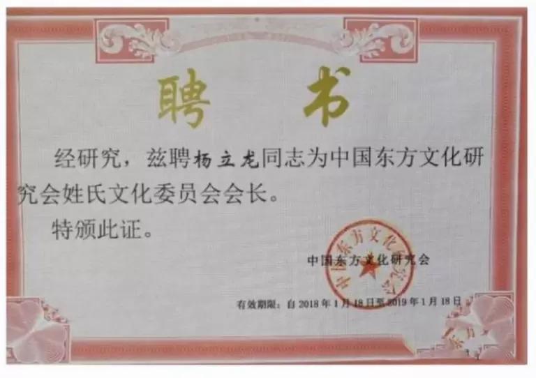 杨立龙:把姓氏文化工作融入到民族文化发展复兴中