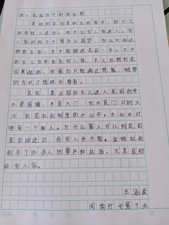 四年级学生暑假作文读后感8篇800字  第8张