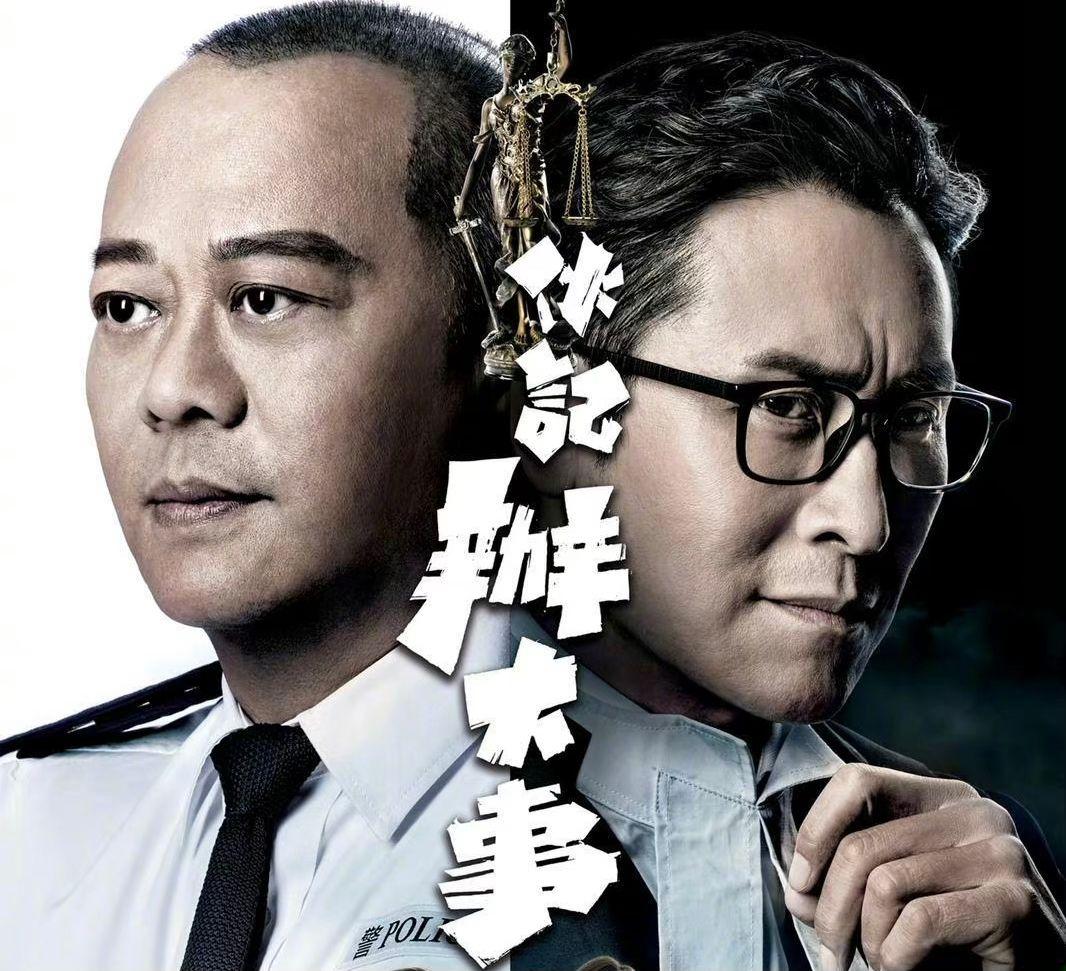 期待!TVB《伙计办大事》即将播出,两大视帝对垒,正邪难辨