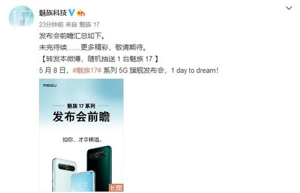 魅族17系列产品新品发布会展望归纳 骁龙865扶持明日宣布公布