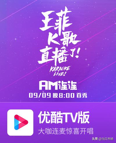 王菲线上K歌直播时间阵容公布,内附电视观看直播详细教程