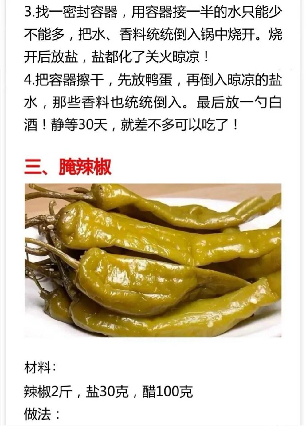 咸菜做法及配料 美食做法 第4张