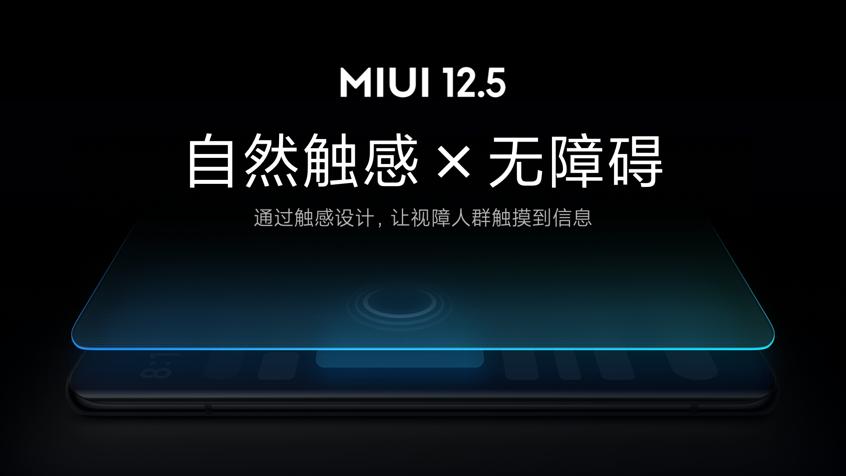 业内首创!小米MIUI无障碍触感新功能发布