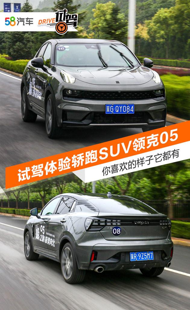 全系搭载2.0T+8AT 精致的轿跑SUV 试驾体验领克05