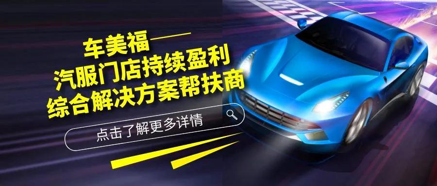 当今修车店生意越来越难做,为什么深圳这家汽服连锁却逆势上扬?
