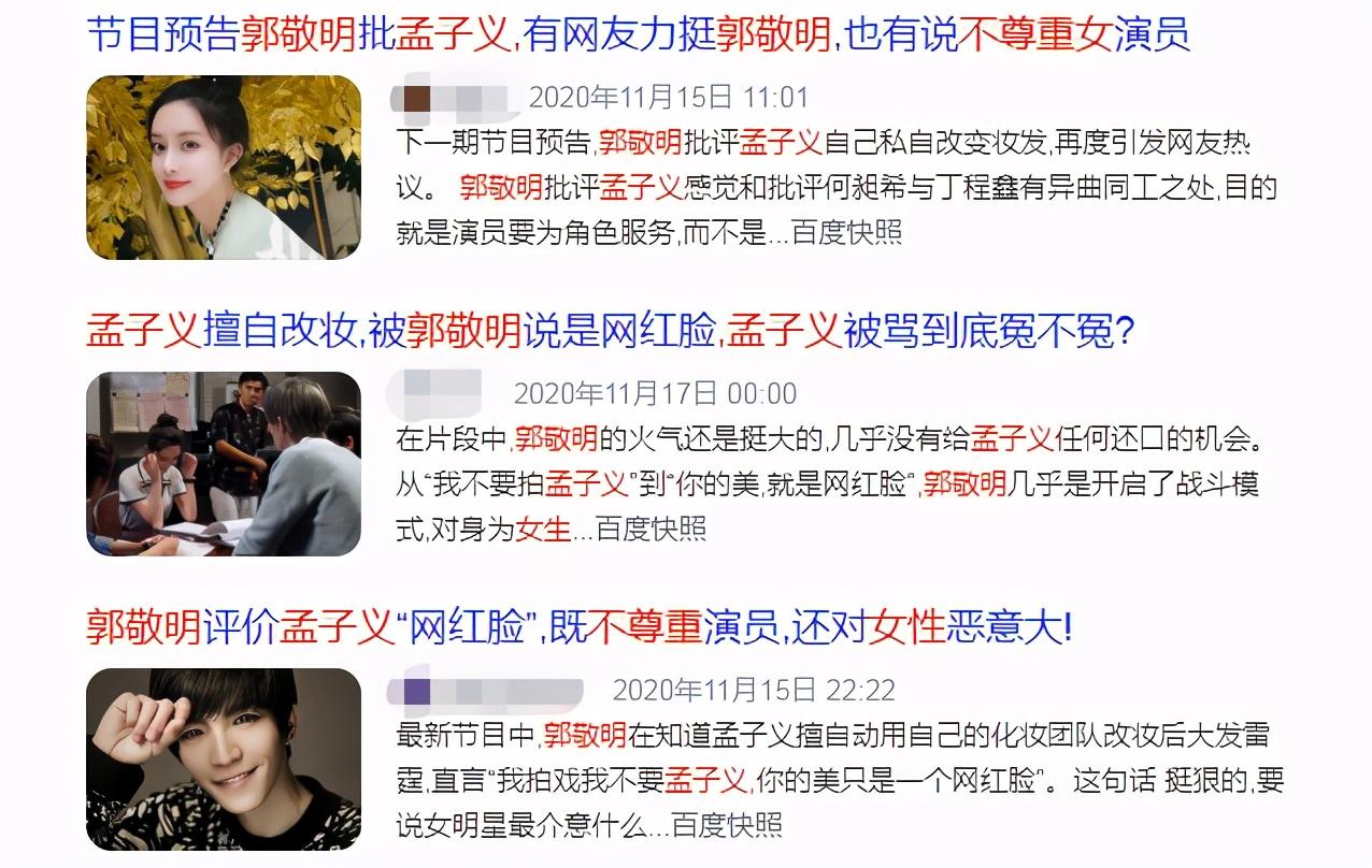 郭敬明开撕网红脸女演员,被曝不尊重女性?抱歉,这次我不想骂他