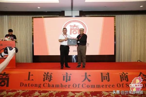 上海市大同商会成立
