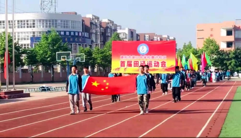 德阳二中黄许校区隆重举行首届田径运动会
