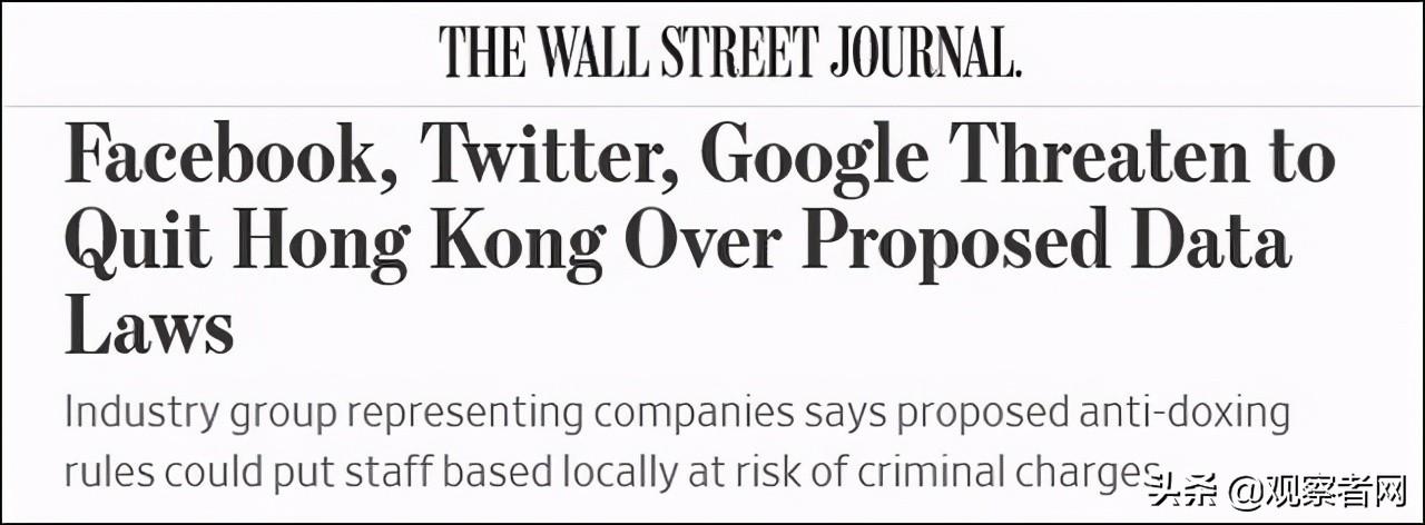 """港府拟修例打击""""起底"""",脸书、谷歌、推特竟扬言停止在港提供服务"""