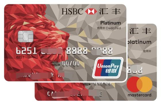 外资银行信用卡——汇丰银行信用卡