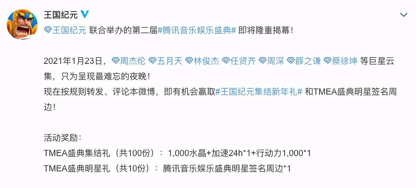 《王国纪元》2021年的首次破圈,选择了一个月活超8亿的市场