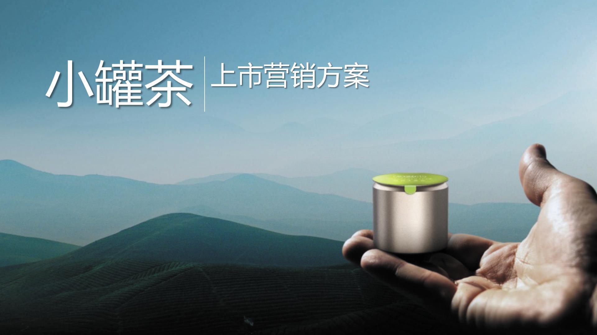 2020小罐茶新品上市营销推广方案,市场营销传播目标梳理