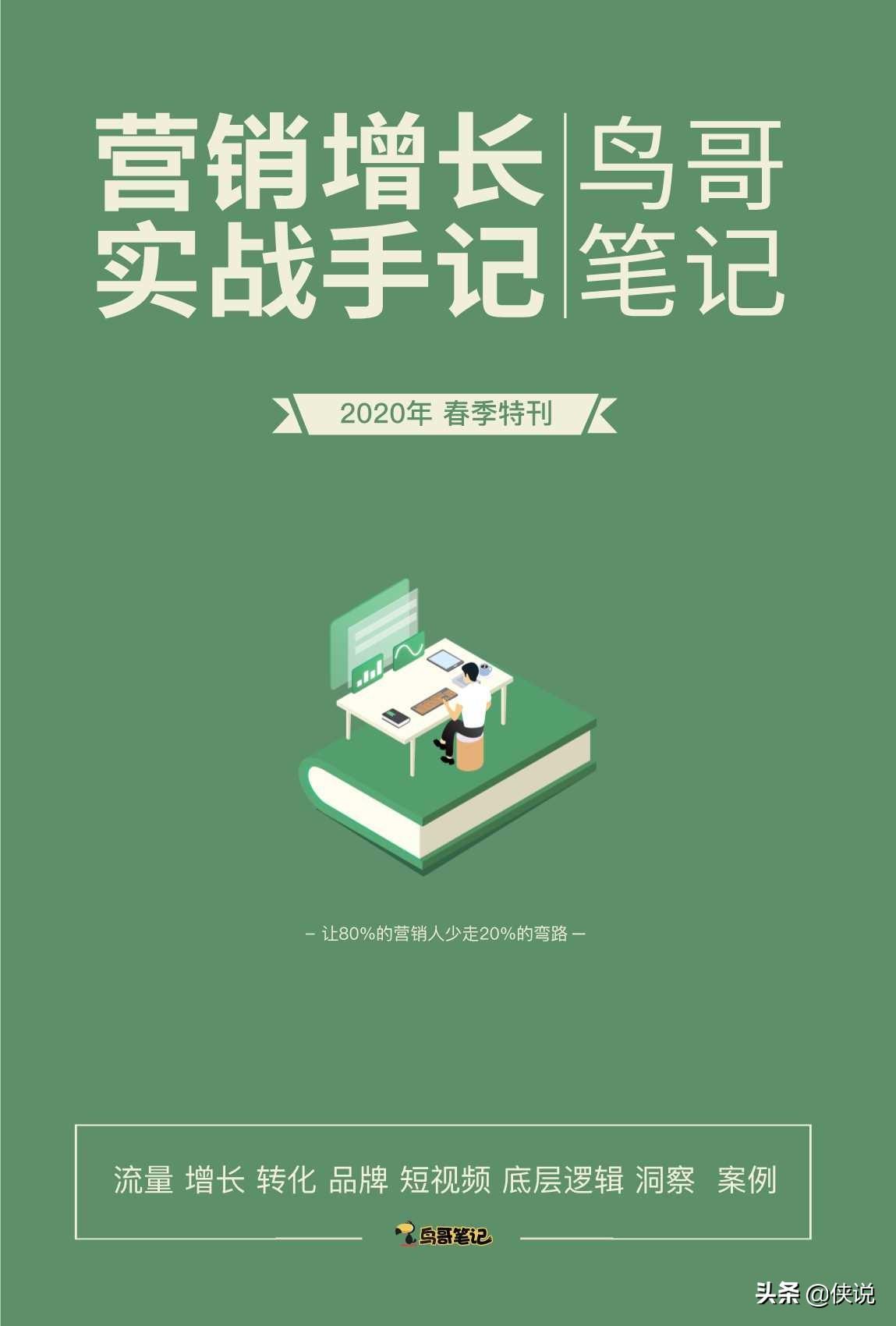 【鸟哥笔记】运营增长实战手记小黄书、小黑书、小绿书集结