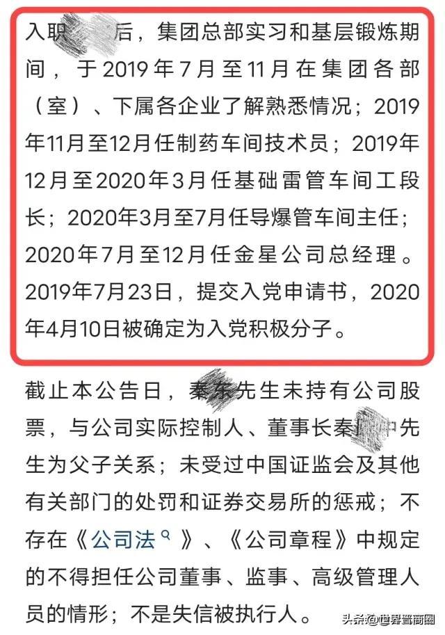 """晋商学霸还是职场狂魔?山西壶化集团""""少帅""""秦东火速上位"""