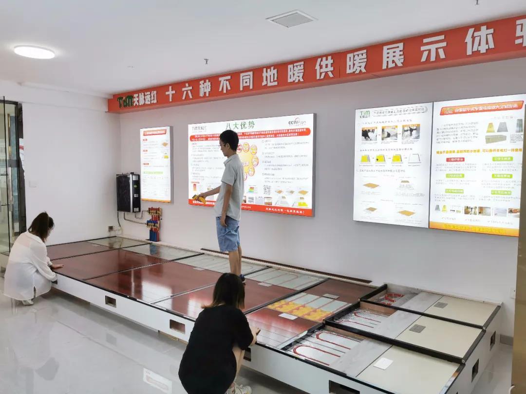天脉远红差异化地暖舒适家居大型体验馆全景介绍