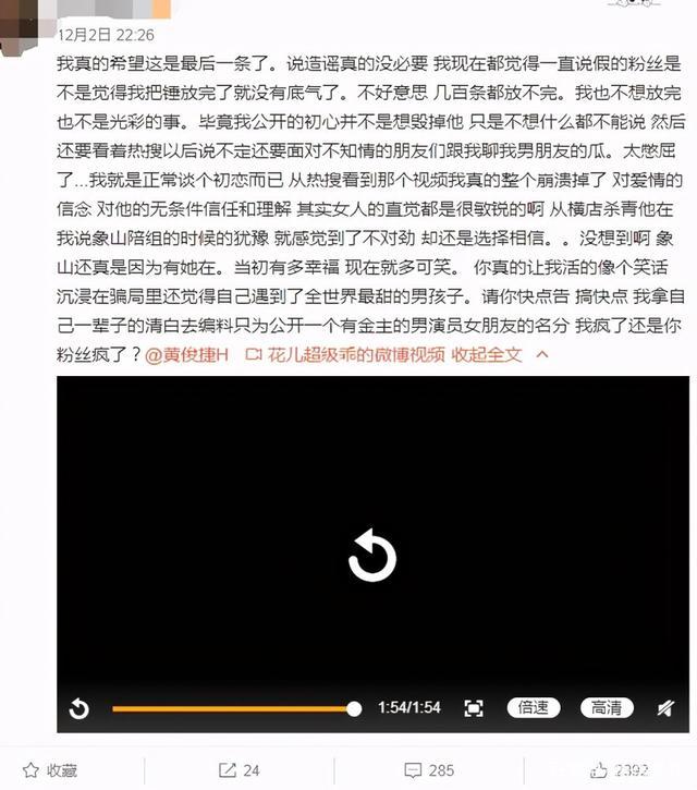 因涉嫌玩弄女性身体和感情,男星黄俊捷被迫告别演艺圈称:我错了