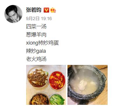 张若昀改行变身大厨,自爆吃月子餐胖10斤