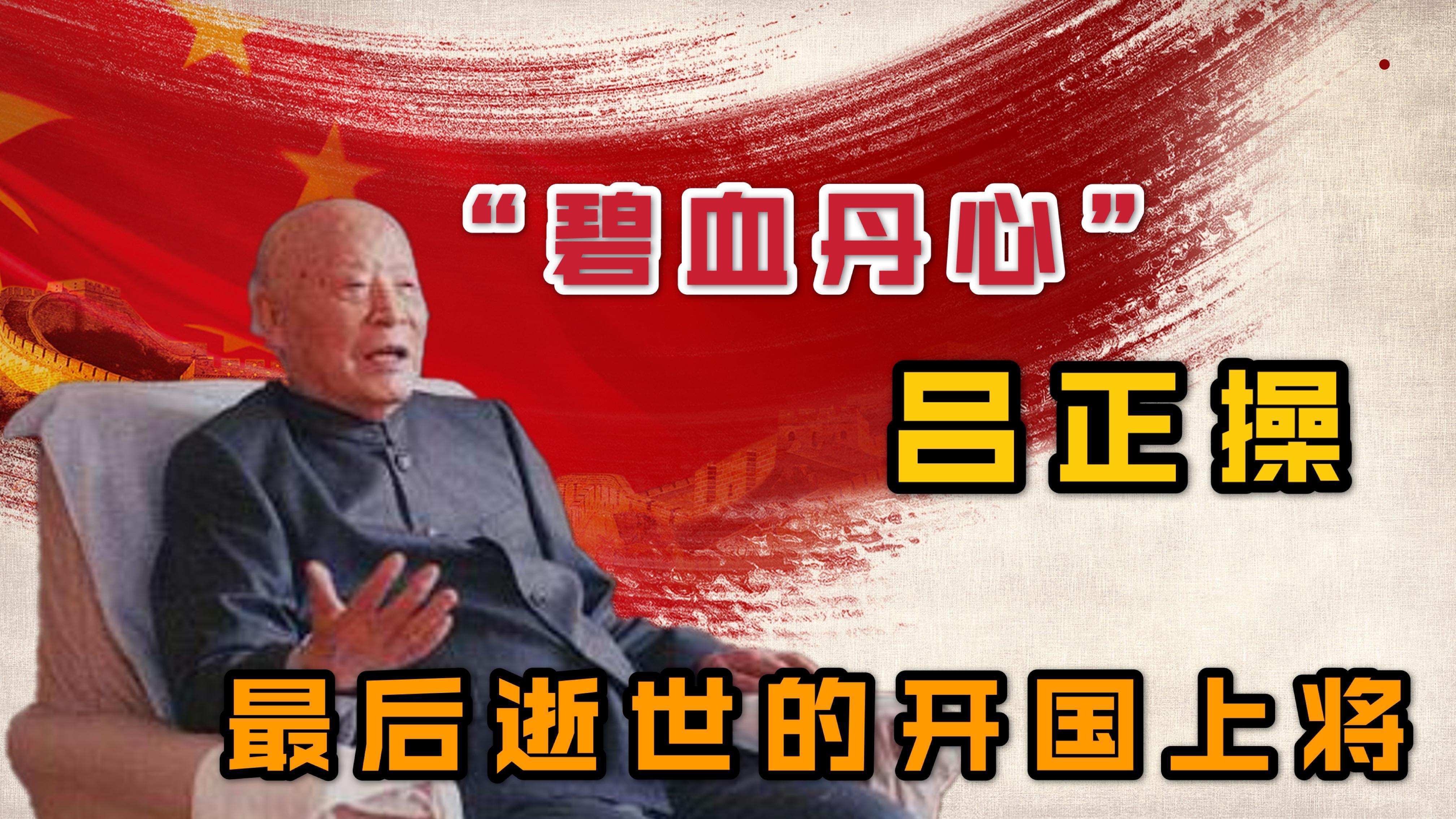 吕正操:最后逝世的开国上将,部下却是大将,毛主席夸赞他是模范