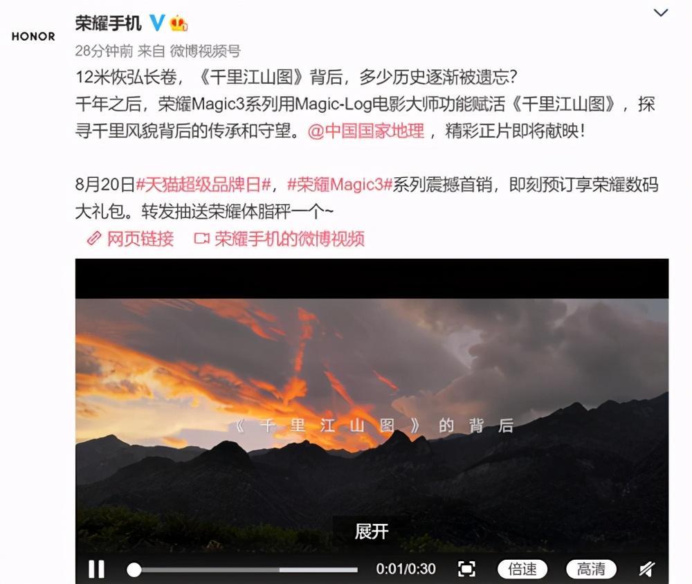 电影级预告片上线 荣耀Magic3系列生动赋活《千里江山图》