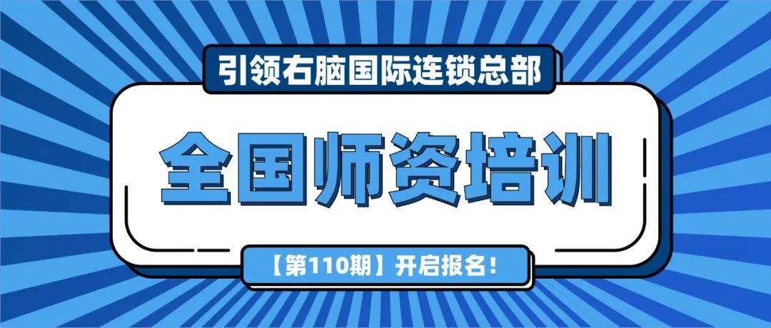 3月1日开班!通博手机app下载第110期全国师资培训来了
