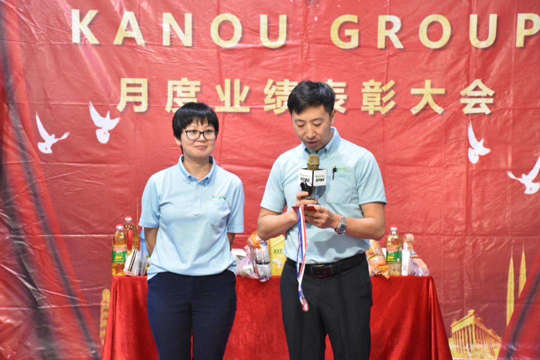 KANOUGROUP 2020年8月份业绩表彰大会
