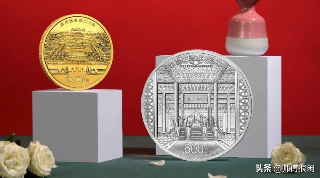 紫禁城建成600年(故宫)金银纪念币异动,现货期货价格差800元