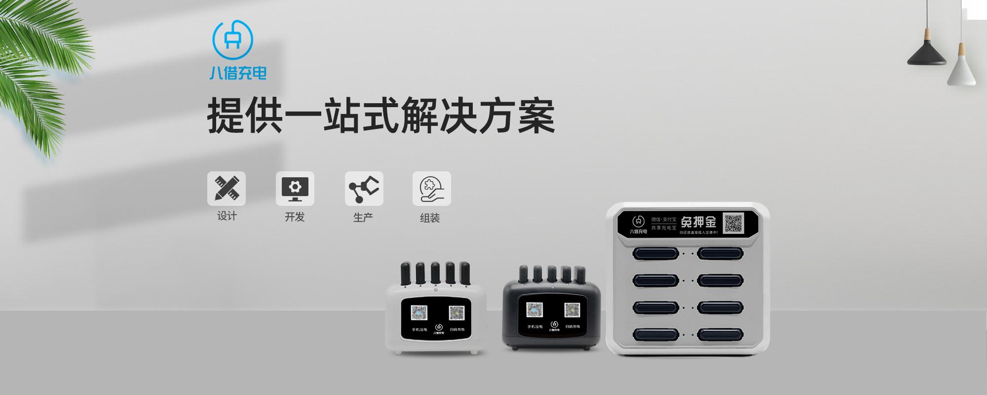 共享充电宝十大品牌