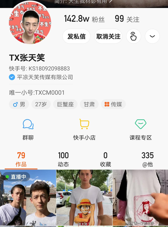 """平凉惊现140万粉丝超级""""网红""""并成功签约为""""网红带货主播"""""""