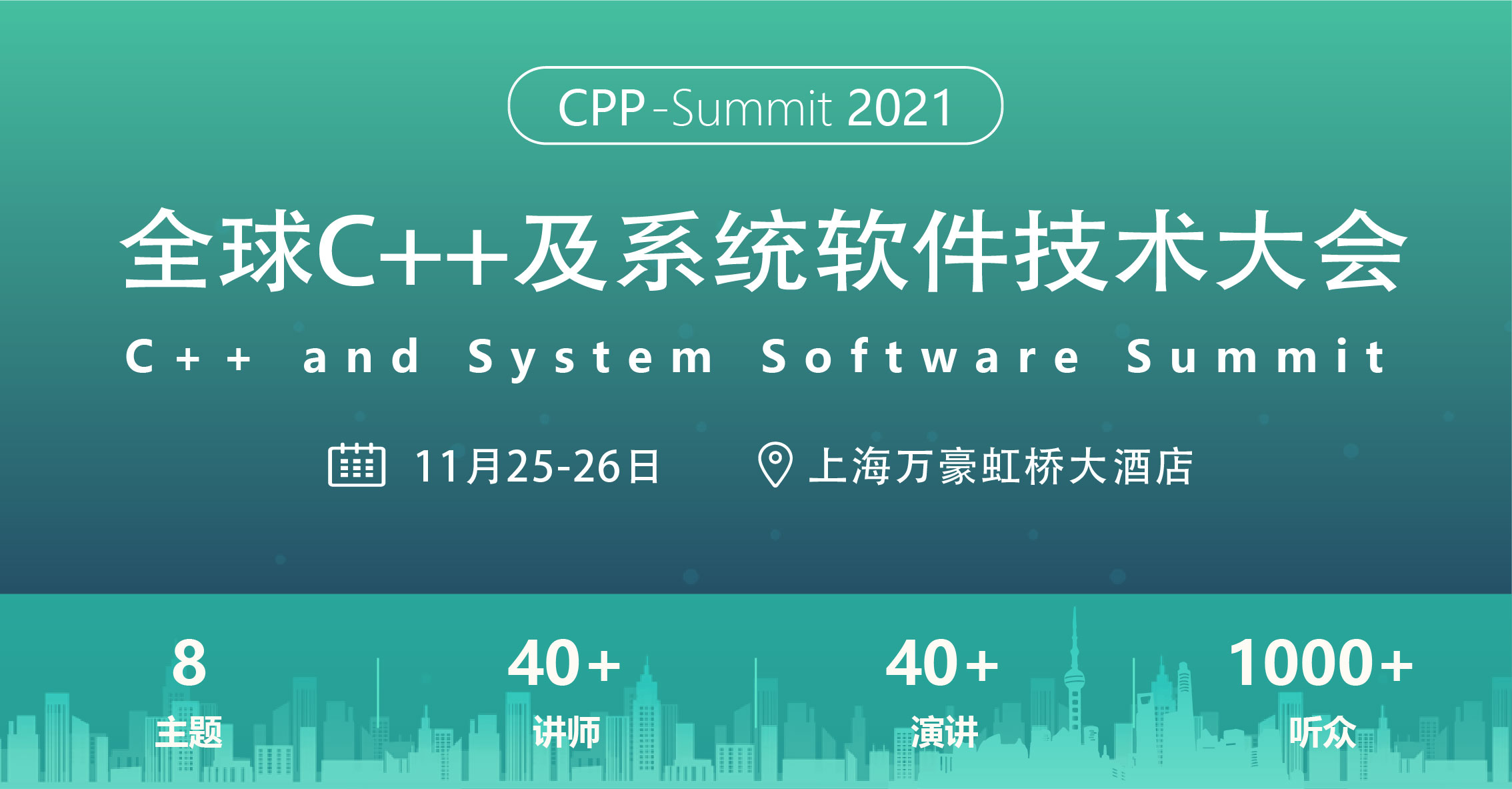 C++之父Bjarne Stroustrup领衔2021全球C++及系统软件技术大会