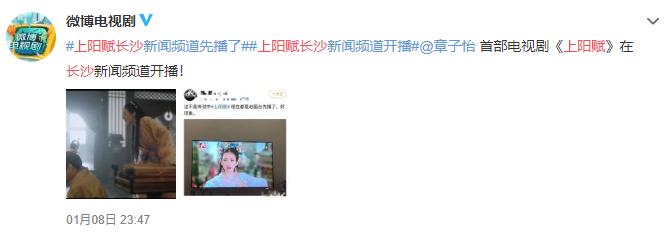 章子怡《上阳赋》地方台先播,演少女毫无违和感,赵雅芝令人惊艳