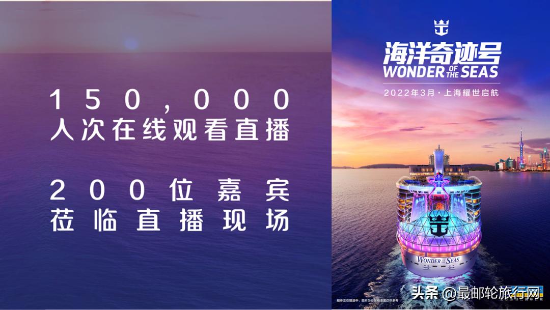 要来中国的世界最大邮轮,航线放出来了!_邮轮旅游最新资讯