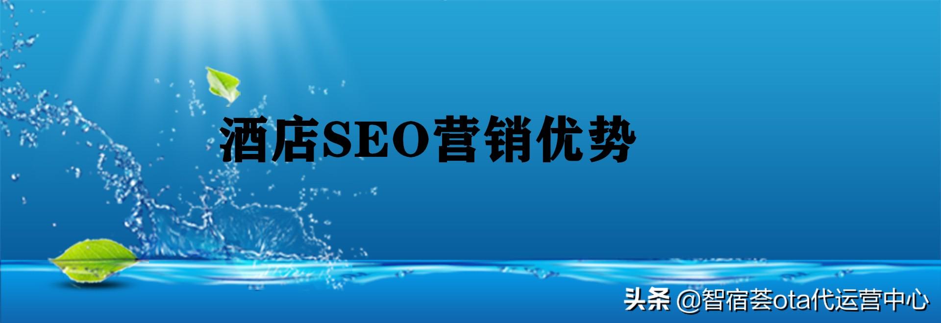 智宿荟:OTA代运营卓越服务商 酒店如何实施搜索引擎优化(SEO)