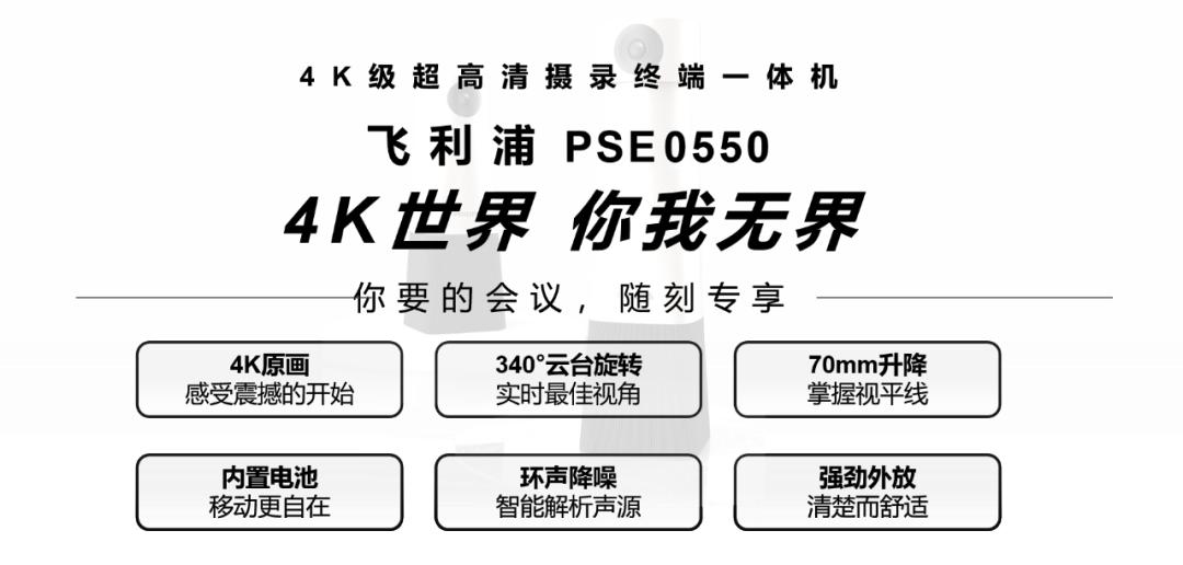 4K新品上市 「飞利浦PSE0550」会议影像新势力,震撼登场