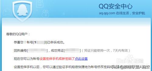 qq申诉回执编号是什么(qq申诉回执编号在哪里查)