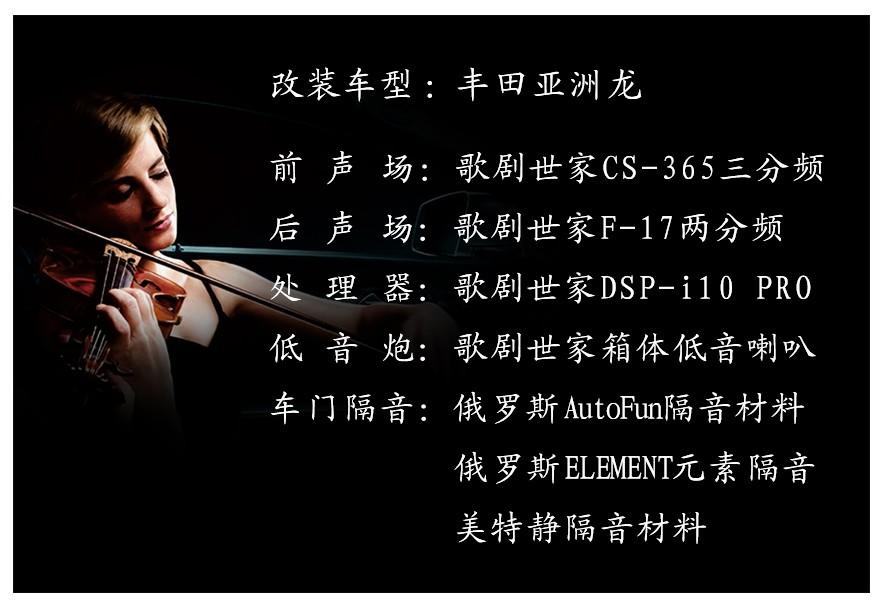 丰田亚洲龙改装歌剧世家音响 给出行带来更好的享受